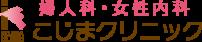 こじまクリニック 阪神・西宮・芦屋、レディースクリニック 婦人科・不妊症・生理不順・生理痛・ピル・アフターピル・避妊・更年期・サプリメント・ビタミンC・プラセンタ・中絶・半日手術・日曜中絶・女性・内科
